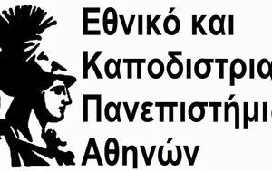 ΕΚΠΑ, ΠΜΣ, Ελλάδα, Φιλοσοφία, Managment, Δημόσιους Υπαλλήλους, ekpa, pms, ellada, filosofia, Managment, dimosious ypallilous