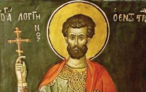 Synaxarion, Holy Martyr Longinus, Centurion