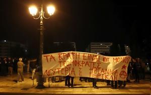 Λευτεριά, Ηριάννα, Περικλή, Σύνταγμα, lefteria, irianna, perikli, syntagma