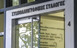 Εισβολή, Συμβολαιογραφικού Συλλόγου, Αθήνας, eisvoli, symvolaiografikou syllogou, athinas