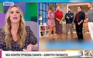 Ντορέττα Παπαδημητρίου, Δημήτρη Παπανώτα VIDEO, ntoretta papadimitriou, dimitri papanota VIDEO