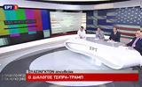ΕΡΤ, Τσίπρα-Τραμπ,ert, tsipra-trab