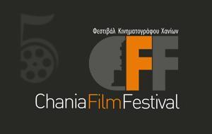 Chania, 7ης, Χανιά, Φραντζεσκάκης, ΕΡΤ Χανίων, Chania, 7is, chania, frantzeskakis, ert chanion