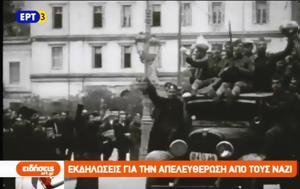 Εκδηλώσεις, Θεσσαλονίκη, Ναζί, ekdiloseis, thessaloniki, nazi