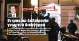 Ανατροπή ΣΟΚ, Ζαφειρόπουλου -,anatropi sok, zafeiropoulou -