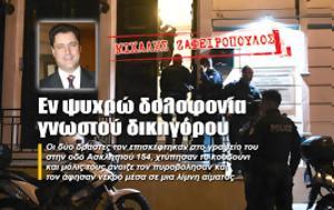 Ανατροπή ΣΟΚ, Ζαφειρόπουλου -, anatropi sok, zafeiropoulou -