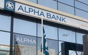 Alpha Bank, Επιπλέον, Εμπορικής, Alpha Bank, epipleon, eborikis
