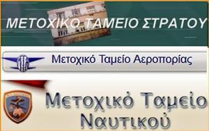 ΕΜΘ, Μετοχικά Ταμεία ΕΔ ΕΓΓΡΑΦΟ, emth, metochika tameia ed engrafo
