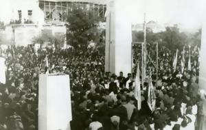 Εκδήλωση, ΚΚΕ, Λάρισας, ekdilosi, kke, larisas