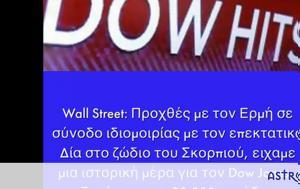 Ζώδια Σήμερα 2010, Ερμής, Δίας, Σκορπιό, Dow Jones, zodia simera 2010, ermis, dias, skorpio, Dow Jones