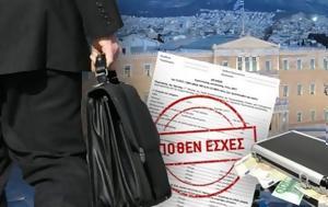 Δημοσιεύτηκαν, Εφημερίδα, Κυβέρνησης, dimosieftikan, efimerida, kyvernisis