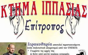 Έναρξη Εγγραφών Μαθημάτων Ιππασίας, Κτήμα Επίτροπος, enarxi engrafon mathimaton ippasias, ktima epitropos