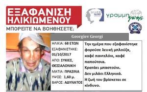 Εξαφάνιση 68χρονου, Θεσσαλονίκη, exafanisi 68chronou, thessaloniki