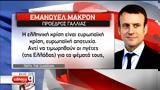 Μακρόν,makron