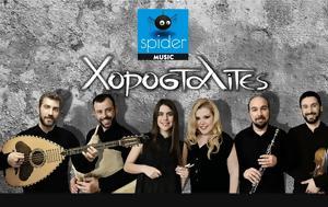 Eurovision 2018, Spider Music, Χοροσταλίτες, Eurovision 2018, Spider Music, chorostalites