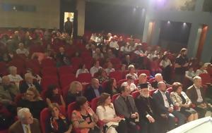 Καρδίτσα, Πανελλήνιο Συνέδριο, karditsa, panellinio synedrio