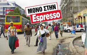 ΜΟΝΟ, Espresso, Ιωαννίδου, Αιθιοπία, mono, Espresso, ioannidou, aithiopia