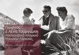 Συνέδριο, Γουργιώτη, Λαογραφικό Μουσείο Λάρισας,synedrio, gourgioti, laografiko mouseio larisas