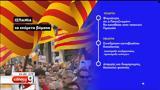 Πέμπτη, Καταλονίας, Μαδρίτη,pebti, katalonias, madriti