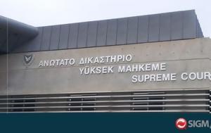 Ανώτατο, Δικαίωσε, Παπαλεοντίου, Παν Κύπρου, anotato, dikaiose, papaleontiou, pan kyprou