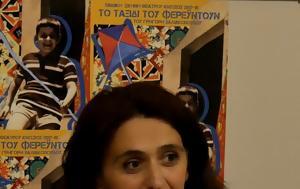 Κατερίνα Βαρδακαστάνη, Οφείλουμε, Άλλου, katerina vardakastani, ofeiloume, allou