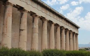 Υπήρχε, Αρχαία Ελληνική, ypirche, archaia elliniki