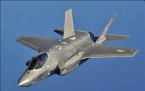 Ποιό F-35, poio F-35