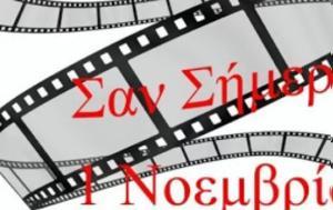 1 Νοεμβρίου, Γιορτή, 1 noemvriou, giorti