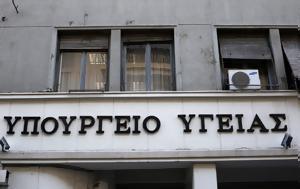 ΤΟΜΥ, 3ης ΥΠΕ Μακεδονίας, tomy, 3is ype makedonias