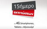 15νθήμερο, Vodafone,15nthimero, Vodafone