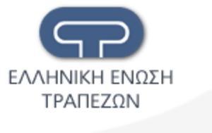Σχέδιο, Ευρωπαϊκής Αρχής Τραπεζών 'EBA', 296, PSD 2, schedio, evropaikis archis trapezon 'EBA', 296, PSD 2