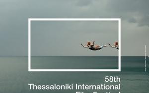 58ου Φεστιβάλ Κινηματογράφου Θεσσαλονίκης, 58ou festival kinimatografou thessalonikis