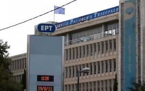 2019, ΕΡΤ, 2019, ert