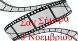 Παρασκευή 3 Νοεμβρίου, Γιορτή,paraskevi 3 noemvriou, giorti