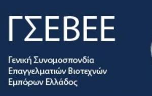 49η Τακτική Γενική Συνέλευση, ΓΣΕΒΕΕ - Προσηλωμένη, 49i taktiki geniki synelefsi, gsevee - prosilomeni