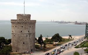 Διαβουλεύσεις, Θεσσαλονίκης, diavoulefseis, thessalonikis