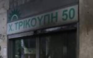 Εκτακτο, Πυροβόλησαν, ΠΑΣΟΚ, Τρικούπη [εικόνες, ektakto, pyrovolisan, pasok, trikoupi [eikones