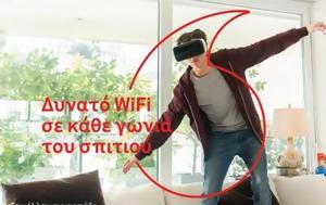 Δυνατό WiFi, Vodafone Super WiFi, dynato WiFi, Vodafone Super WiFi