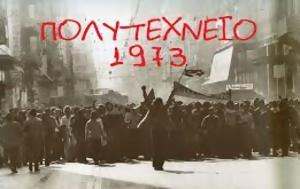 Ομιλία, 17 Νοέμβρη, Σύνδεσμο Φυλακισθέντων, Εξορισθέντων Αντιστασιακών 1967-1974, omilia, 17 noemvri, syndesmo fylakisthenton, exoristhenton antistasiakon 1967-1974