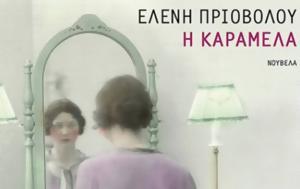Καραμέλα, Ελένη Πριόβολου, karamela, eleni priovolou