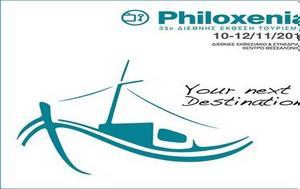 Philoxenia, Νότιο Αιγαίο, Philoxenia, notio aigaio
