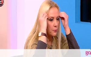 Σοκαρισμένη, Έλντα Πανοπούλου, Δώρας Ζέμπερη, Δεν, sokarismeni, elnta panopoulou, doras zeberi, den