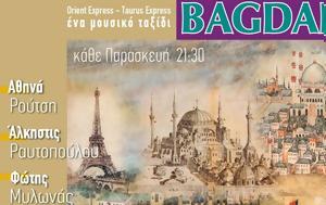 Paris-Constantinople-Bagdad, Αθηνά Ρούτση, Μουσικό Βαγόνι Orient Express, Paris-Constantinople-Bagdad, athina routsi, mousiko vagoni Orient Express