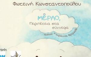 ΜέΡΛΟ Περιπέτεια, Παρουσίαση, Beverley Café Bistrot, merlo peripeteia, parousiasi, Beverley Café Bistrot