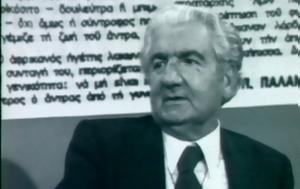 Δημήτρης Ψαθάς – 13 Νοεμβρίου 1979, dimitris psathas – 13 noemvriou 1979