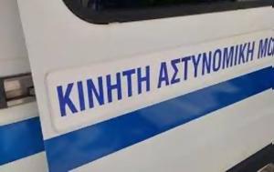 Δρομολόγια, Κινητής Αστυνομικής Μονάδας Σερρών, dromologia, kinitis astynomikis monadas serron