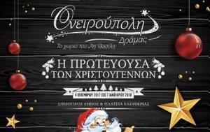Ονειρούπολη, Δράμας 2017 - 2018, oneiroupoli, dramas 2017 - 2018