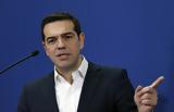 Τσίπρας, Ελλάδα,tsipras, ellada