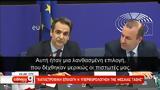 Κυρ, Μητσοτάκης, Πολιτική,kyr, mitsotakis, politiki