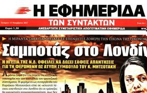 Οργή Τσίπρα, Ξαφά – Μητσοτάκη, Προσφυγή, Δικαιοσύνη, orgi tsipra, xafa – mitsotaki, prosfygi, dikaiosyni